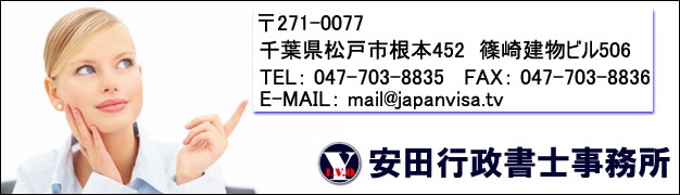 Yasuda Immigration Visa Office